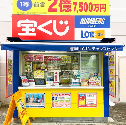 福知山イオンチャンスセンター