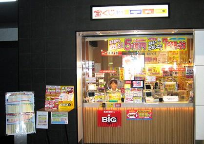 京都駅ビルチャンスセンター