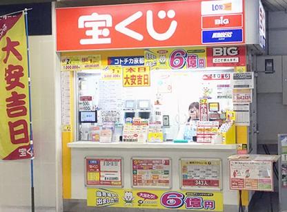 コトチカ京都チャンスセンター
