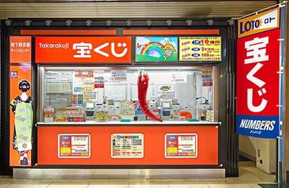 地下鉄京都チャンスセンター